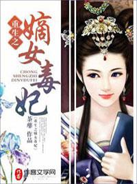 《重生之嫡女毒妃》主角苏芮映儿完结版全文阅读