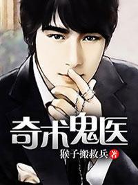 《奇术鬼医》主角段郎田桂芳最新章节在线阅读