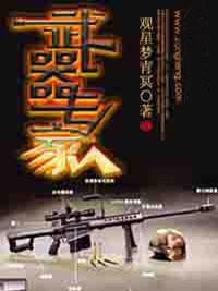 武器专家免费试读在线试读 徐子陵皮卡章节列表全文试读最新章节