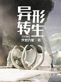《异形转生》主角凌寒灵能章节列表全文阅读