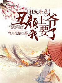 【狂妃来袭:丑颜王爷我要了小说精彩试读】主角白傲雪小姐