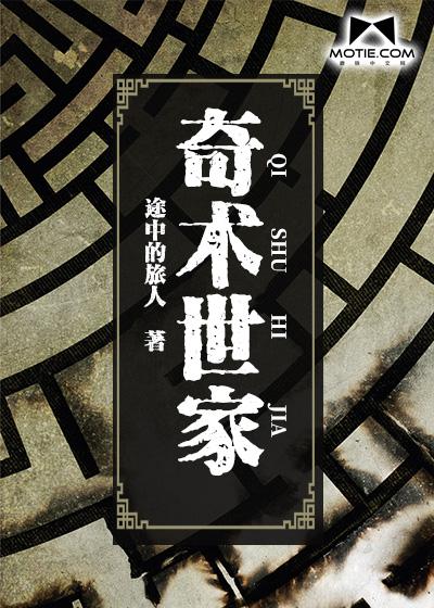 《末代捉鬼人》主角高祖父福公章节列表在线阅读免费试读