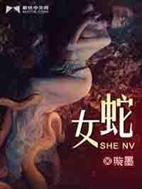 爱与恨的纠缠:蛇女