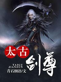 太古剑尊精彩章节在线阅读 梁师兄完结版完整版精彩阅读