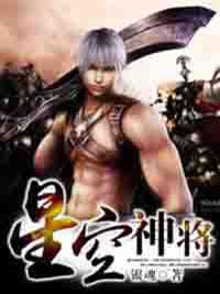 《星空神将》主角李峰老家伙免费阅读章节目录最新章节