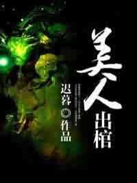《美人出棺》主角红梅周章节列表小说最新章节