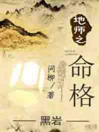 《地师之命格》主角朱一凡黄龙在线阅读最新章节