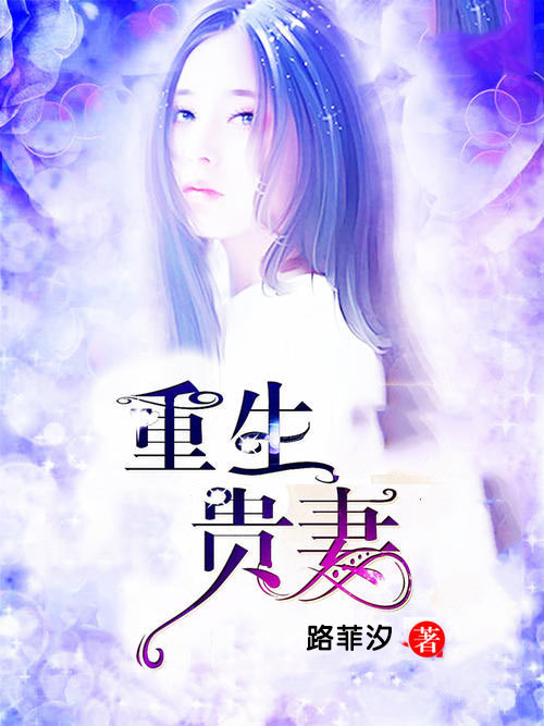 《重生贵妻》主角苏紫林雪娇精彩试读小说