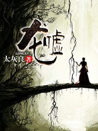 《龙嘘》主角世界之最连大结局完结版