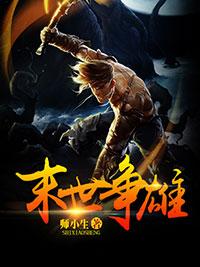 《末世争雄》主角崔林蒋最新章节在线阅读