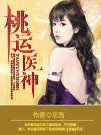 《桃运医神》主角叶辛黄毛在线试读完结版