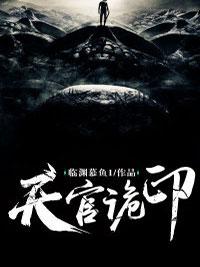 《天官诡印》主角洪水李平仙章节目录完整版