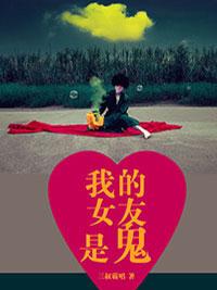 《我的女友是鬼》(主角安静石沉大海)小说精彩章节