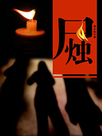 【尸烛在线阅读完整版】主角磊白布