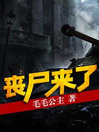 《丧尸来了》主角天宇水美村章节列表全文试读精彩试读