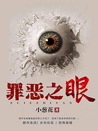 《罪恶之眼》主角盖儿小静完本精彩试读无弹窗