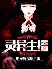 灵异主播完本在线试读章节列表 刘宏威黄翩章节列表完本