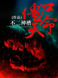 《僵尸天命》主角武君罗天御武全文阅读完结版在线试读