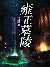 雍正墓陵完本免费阅读 吴江金在线阅读完结版