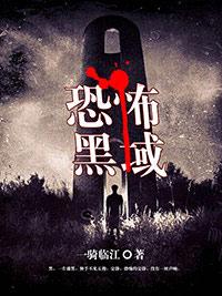 《恐怖黑域》主角许婷徐显免费试读无弹窗