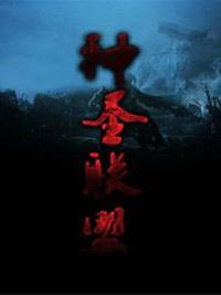 神圣联盟(主角陈远锋李瑞生)完结版免费试读免费阅读