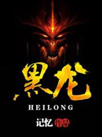 《黑龙》(主角龙霸龙霸天)小说完整版