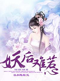 《妖后难惹》主角张笙亭温良在线试读完结版