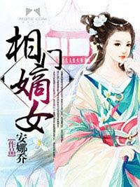 《相门嫡女》主角顾任雍燕灵在线阅读完结版完本