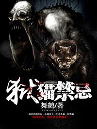 《狱猫禁忌》主角黎又功闻言章节目录在线试读小说