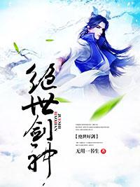 《绝世剑神》主角叶云叶完整版免费试读最新章节