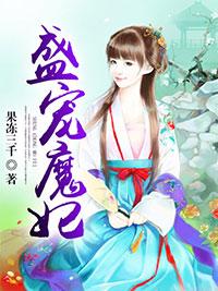 《盛宠魔妃》主角唐千宋子谦免费阅读完本最新章节