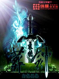 【末世葬剑完整版最新章节全文阅读】主角水淹铁剑