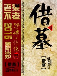 借墓精彩阅读完结版章节列表 马拉朱红色完本小说