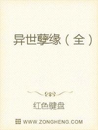 【异世孽缘(全)全文试读章节目录】主角阿波罗月桂树