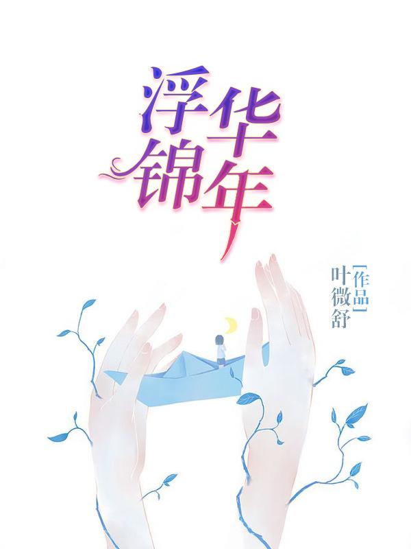 女主丹药类小说