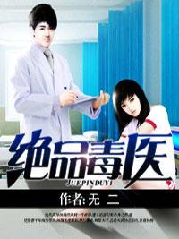 《绝品毒医》主角萧逸飞周章节列表完整版精彩试读