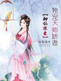 柳仙掠爱:独宠天师娇妻