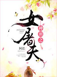杨戬与嫦娥的小说