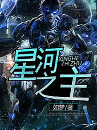 《星河之主》主角唐宇安静在线阅读完结版