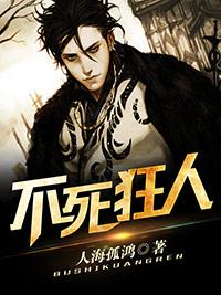 《不死狂人》主角陈杰柳静完本全文试读免费阅读