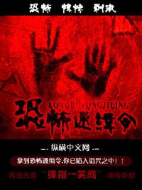 《恐怖通缉令》(主角宣传单王力)完结版小说精彩试读