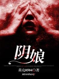 《阴娘》主角小山庞全文阅读最新章节大结局