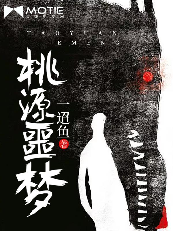 【人鬼尸妖最新章节精彩阅读在线阅读】主角胡云天