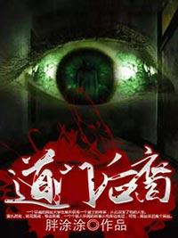 《道门后裔》主角蔡凌老二在线阅读完结版完本