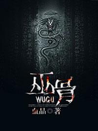 巫骨主角小姑娘陈璐章节列表在线试读全文试读