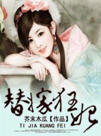 《替嫁狂妃》(主角顾清筠小姐)精彩试读免费阅读