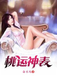 《桃运神表》主角楚寒杨婷小说完结版