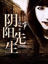 阴阳先生章节列表无弹窗小说 黄彩福香十村免费试读无弹窗