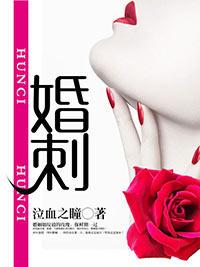 【婚刺精彩章节全文试读在线试读】主角陈默章