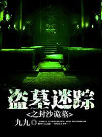 【盗墓迷踪之封沙诡墓免费阅读大结局】主角王伯青王伯明